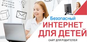 Родителям школьников об информационной безопасности детей