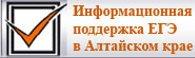 Информационная поддержка ЕГЭ в Алтайском крае