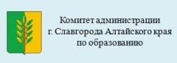Комитет администрации г. Славгорода Алтайского края по образованию