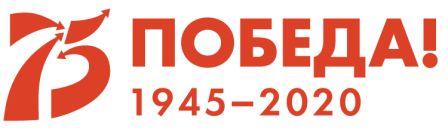 75-летие Великой Отечественной войне