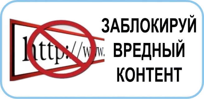 Заблокируй вредный контент